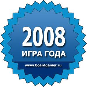 Игра года - 2008