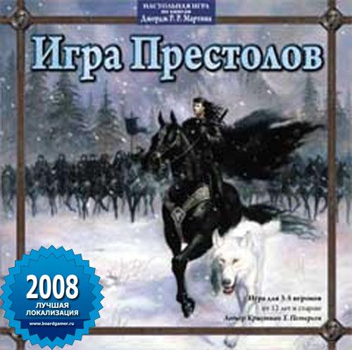 Лучшая локализация 2008 года - Игра престолов