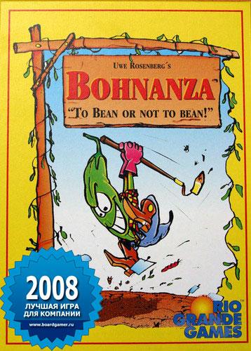 Лучшая игра 2008 года для компании - Bohnanza