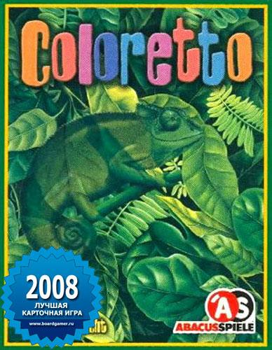Лучшая карточная игра 2008 года - Coloretto