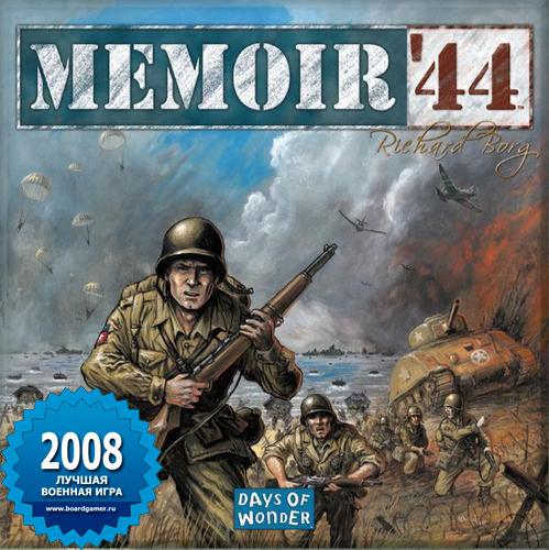 Лучшая военная игра 2008 года - Memoir '44
