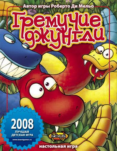 Лучшая детская игра 2008 года - Гремучие джунгли
