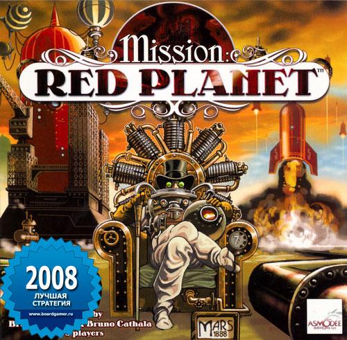 Лучшая стратегическая игра 2008 года - Mission: Red Planet