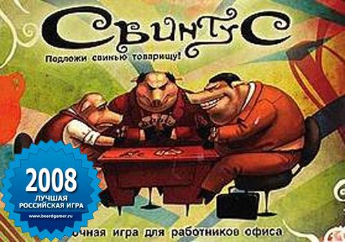 Лучшая отечественная игра 2008 года - Свинтус;