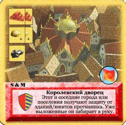 """""""Scoundrels & Myrmidons"""" - дополнение для """"Карточных колонизаторов"""""""