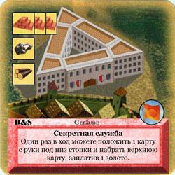 """""""Thieves & Spies"""" - дополнение для """"Карточных колонизаторов"""""""