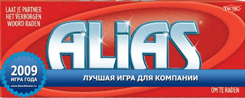 Лучшая игра для компании - Alias