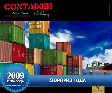 Сюрприз года - Container