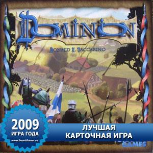 Лучшая карточная игра - Dominion