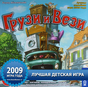 Лучшая детская игра - Грузи и вези