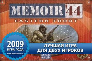 Лучшая игра для двоих игроков - Memoir '44 - Eastern Front