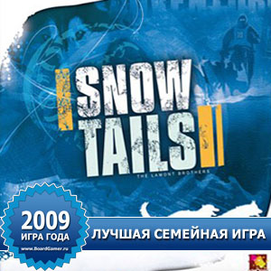 Лучшая семейная игра - Snow Tails
