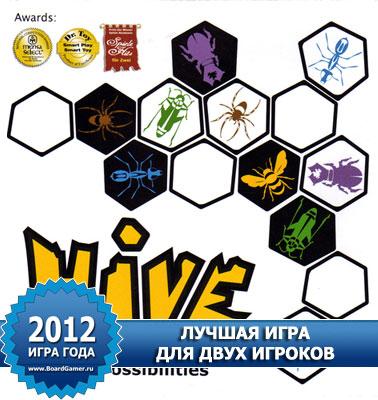 http://www.boardgamer.ru/wp-content/uploads/2012/121227_2012_HIVE.jpg