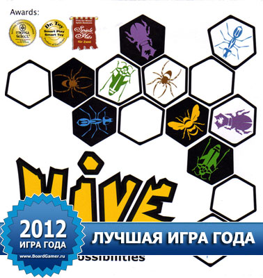 http://www.boardgamer.ru/wp-content/uploads/2012/121227_2012_HIVE_gity.jpg