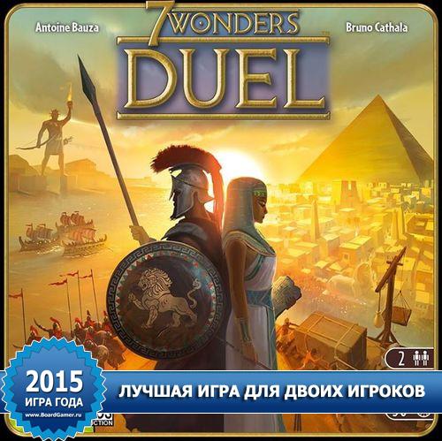 151228_02_7_Wonders_Duel