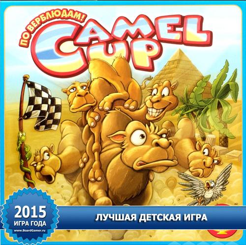 151228_04_Camel_Up