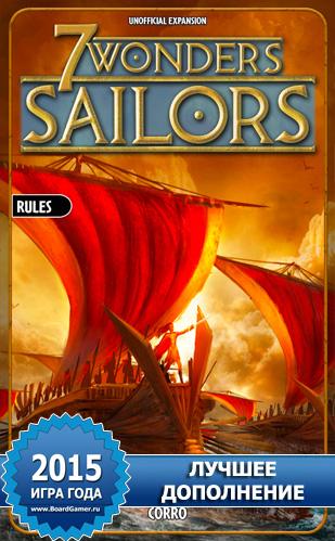 151228_09_7_Wonders_Sailors