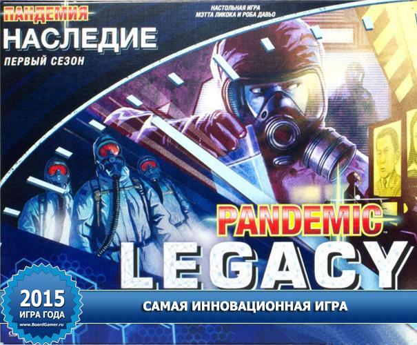 151228_10_Pandemic_Legacy