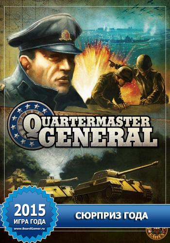 151228_12_Quartermaster_General