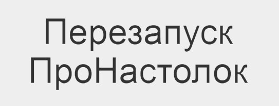 160402_pronastolki