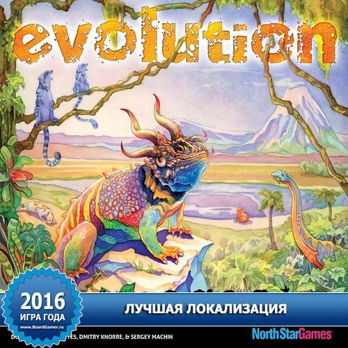 161227_09_evolution