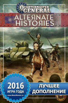 161227_10_alternate_histories