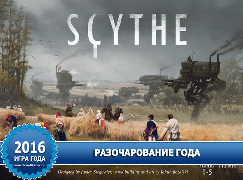 161227_12_scythe