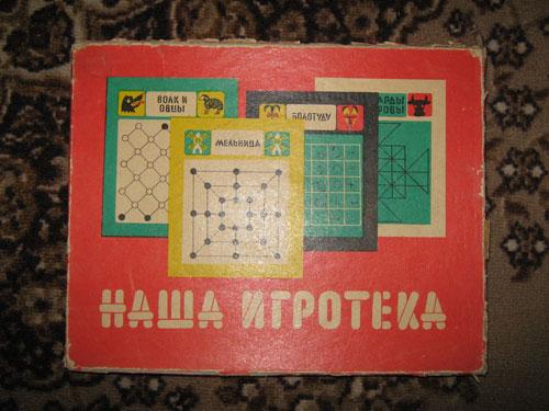 Сборник Настольных Игрушек На Русском